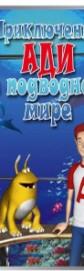Приключения Ади в подводном мире. Часть 1