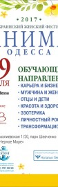 "Женский фестиваль ""Анима"""