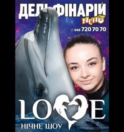 Романтическое шоу «LOVE»