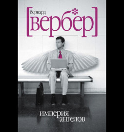 Империя Ангелов