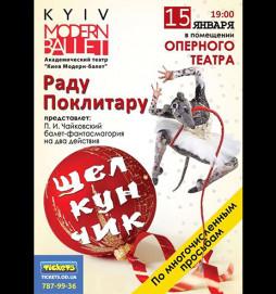 Щелкунчик (Киев Модерн Балет)