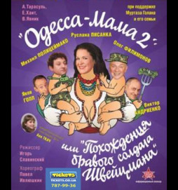 Одесса-Мама 2
