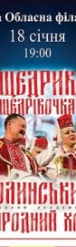 Волынский народний хор