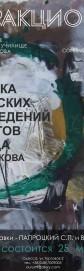 """Выставка студентов училища им.М.Б. Грекова """"АБСТРАКЦИОНИЗМ"""""""