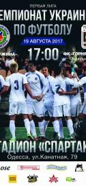 """Матч ФК """"Жемчужина"""" - ФК """"Горняк-спорт"""""""