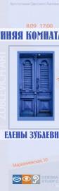 Синяя комната. Выставка живописи Елены Зублевич