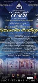 Гала-концерт. Закрытие фестиваля