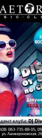 Disco от 80-х по сегодня