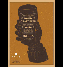 Craft Tuesday with Jolly&#39s Band в Шкафу 30/01