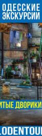 Знаменитые дворики Одессы