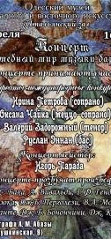 """Концерт классической музыки """"Волшебный мир музыки барокко"""""""