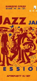 Jazz Jam Session в Шкафу!