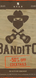20/05 Bandito в Шкафу!
