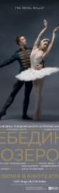 Лондонский королевский балет: Лебединое Озеро