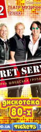 Secret Service. Дискотека 80-х