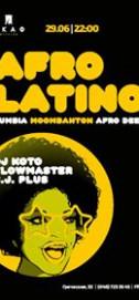 AfroLatino в Шкафу!
