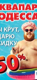 "Аквапарк ""Одесса"" 2018"