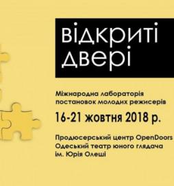 Международная лаборатория для молодых режиссеров «Открытые Двери»