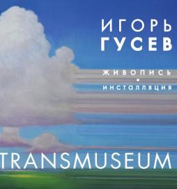 TRANSMUSEUM