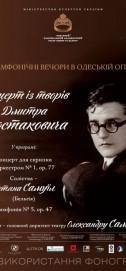 Концерт из произведений Дмитрия Шостаковича