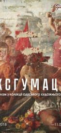 Выставка Эксгумация