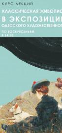 Курс лекций Классическая живопись в экспозиции ОХМ