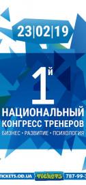 1-й НАЦИОНАЛЬНЫЙ КОНГРЕСС ТРЕНЕРОВ