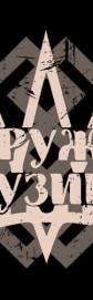 Друже Музико в Одесі ІІ 10.02 ІІ Шкаф