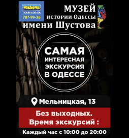 Музей коньячного дела имени Н.Л.Шустова