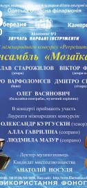 """Ансамбль народных инструментов """"Мозаика"""""""