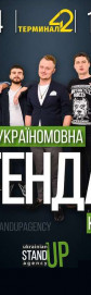 Перша Україномовна Стендап Комедія
