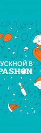 Выпускной в PAPASHON Таирова от 210 грн!