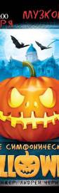 Большое Симфоническое Шоу Хеллоуин!