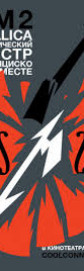 Metallica и Симфонический оркестр Сан-Франциско: S&M