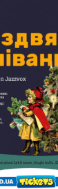 FuSion Jazzvox | Рождественские песни