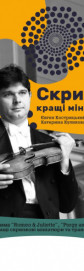 Скрипка | Кращі мініатюри