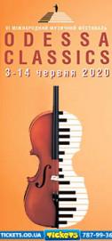 Odessa Classics. Абонемент Филармония на 3 концерта