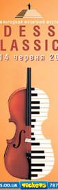Odessa Classics. Абонемент Филармония на 8 концертов