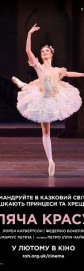 Лондонский королевский балет: Спящая красавица (на языке оригинала)