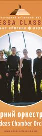 Odessa Classics: Камерный оркестр NICO