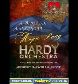 Времена года Hardy Orchestra