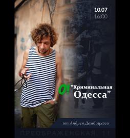 """""""Криминальная Одесса"""" с Андреем Дембицким"""
