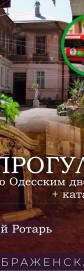 Прогулка по одесским дворикам и спуск в катакомбы