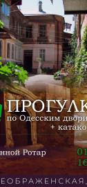 Прогулка по одесским дворикам с Анной Ротар
