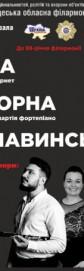 Міхаіл Ксіда (кларнет), Тетяна Моторна (партія фортепіано), Сергій Сеславинський (художнє слово)
