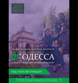 Эмоциональная обзорная экскурсия «Одесса - город со своей неповторимой душой» с Натальей Граждан