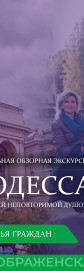 """""""Одесса - город со своей неповторимой душой"""" с Натальей Граждан"""