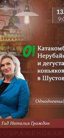 Однодневный тур в Катакомбы Нерубайское с Натальей Граждан