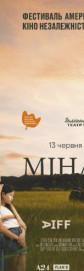 Кінопоказ «Мінарі»