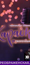 Чемпионат Украины по Караоке. Отборочный тур.